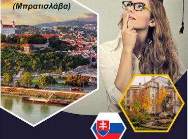 Σπουδές στην Σλοβακία