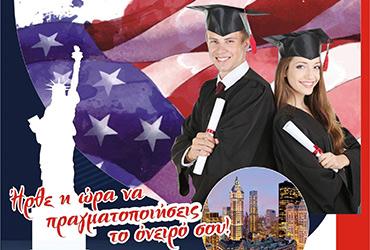 Σπουδές στην Αμερική