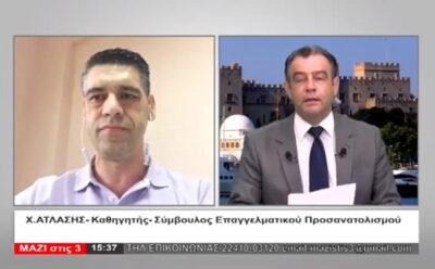 Ο Χρήστος Ατλάσης φιλοξενούμενος στην εκπομπή Μαζί στις 3 Αιγαίο TV